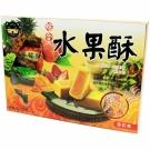 【忍者貓】台灣綜合水果酥