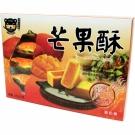 【忍者貓】台灣芒果酥