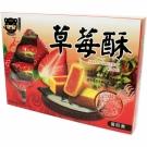 【忍者貓】台灣草莓酥