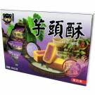 【忍者貓】台灣芋頭酥