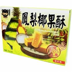 【忍者貓】台灣鳳梨椰果酥
