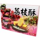 【忍者貓】台灣荔枝酥