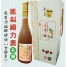 嘉寶果鳳梨醱力素(買一送一)