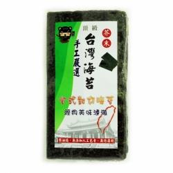忍者貓頂級手工嚴選台灣海苔-芥末口味
